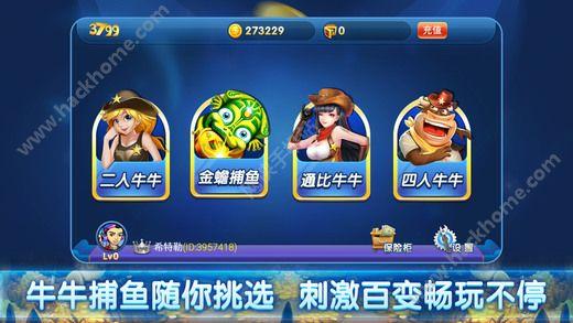 3799游戏平台官方安卓版图2: