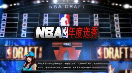NBA2K17怎么当状元? 状元获取方法[图]