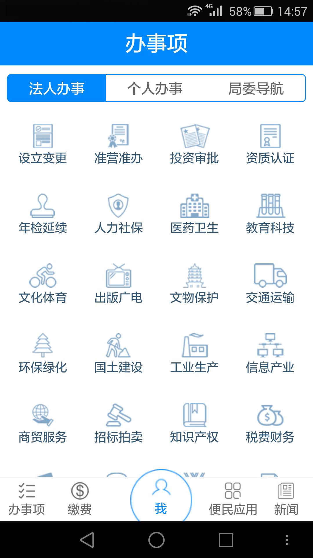安阳市民之家官网app下载图5: