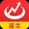 证牛炒股软件官网app下载 v2.1.0