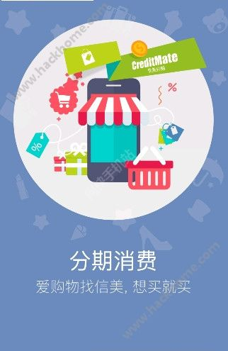 信美分期官网app下载手机版图2: