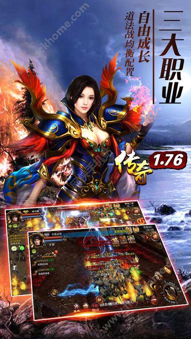 传奇1.76官方正式版手机游戏下载图4: