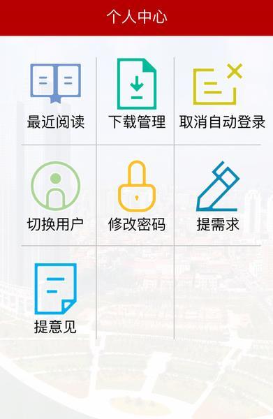 天津干部在线学习app是什么?天津干部在线学习怎么样?[多图]