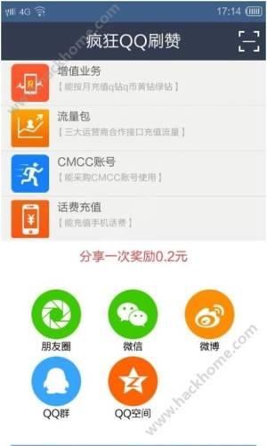 疯狂QQ刷赞破解版图3