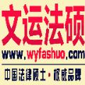 文运法硕官网版
