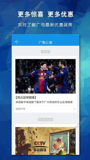 移动大王卡申请app图3