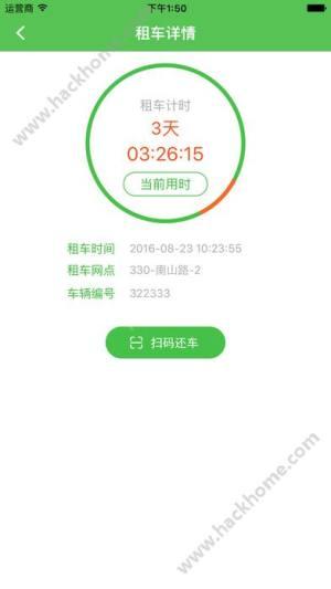 通州公共自行车官网版图3