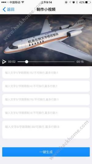 微视频神器app图1