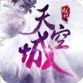 九州天空城手游内购破解版 v1.1.5.13522