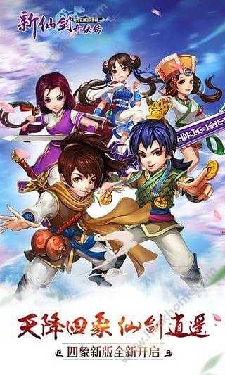 新仙剑奇侠传手游iOS已付费免费版图3: