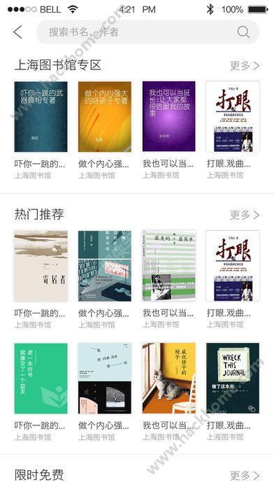 上海微校空间注册流程官方登录入口图1: