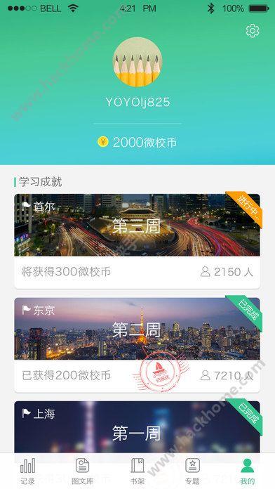 上海微校空间注册流程官方登录入口图3: