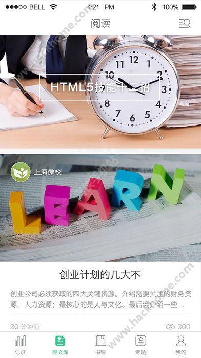 上海微校空间注册流程官方登录入口图片1