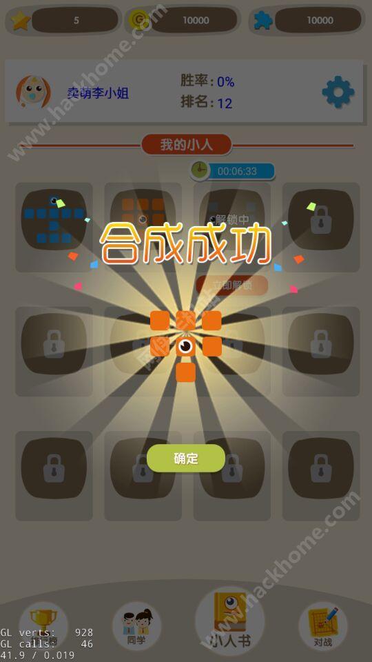 格子大作战游戏安卓版图2: