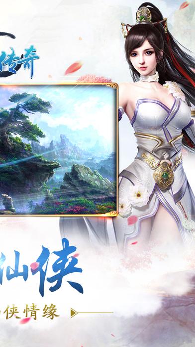 御剑传奇官方网站手机版图3: