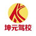 坤元驾校教练端官方平台下载app v1.4