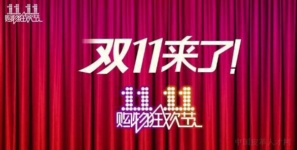 2016淘宝双十一粉丝趴怎么玩?淘宝双11粉丝趴寻宝答案大全[图]