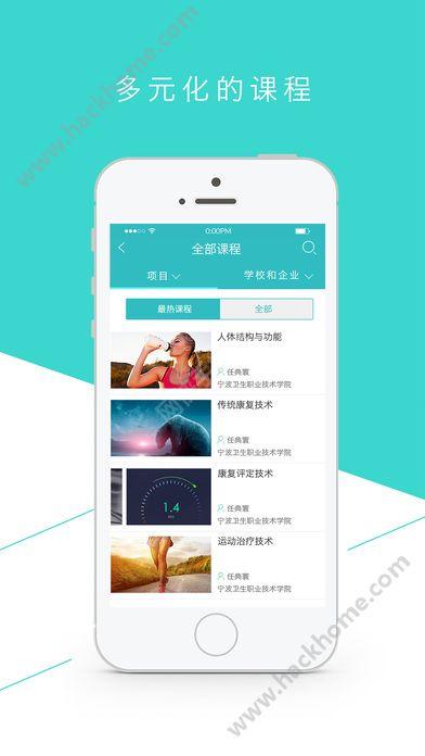智慧职教首页官网app下载平台登录图1: