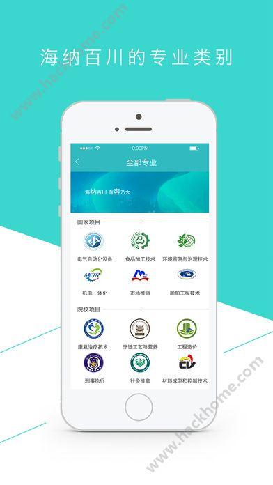 智慧职教首页官网app下载平台登录图3: