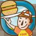 外卖小子游戏安卓版(Fast Food Toss) v1.2