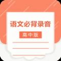 语文必背录音app手机版下载 v1.0.0