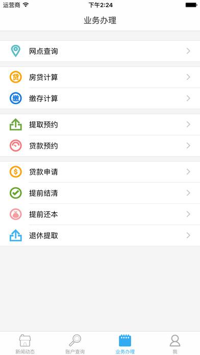 公积金12329下载官方手机版app图1: