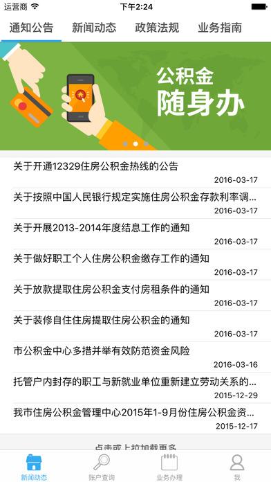 公积金12329下载官方手机版app图3: