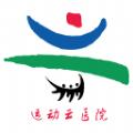 运动云医院官网手机版下载 v1.0.0