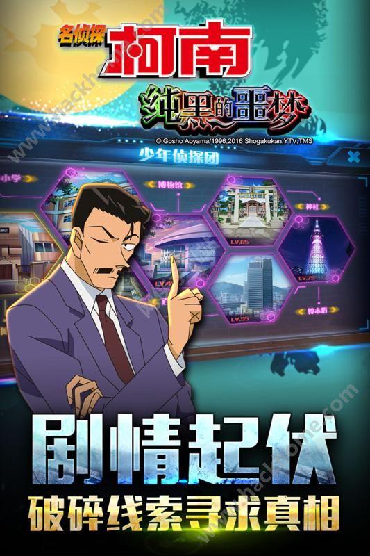 4399名侦探柯南纯黑的噩梦手游国语汉化版下载图2: