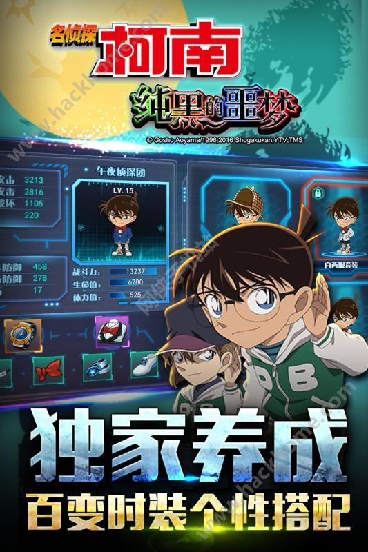 4399名侦探柯南纯黑的噩梦手游国语汉化版下载图4: