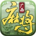 星悦广西麻将游戏手机版下载 v1.4