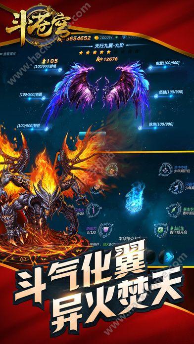 斗苍穹官方网站唯一正版手游图3:
