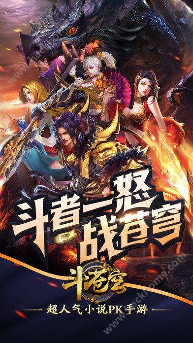 斗苍穹官方网站唯一正版手游图5: