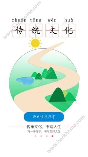 快乐习字app图1