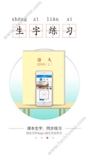 快乐习字app图3