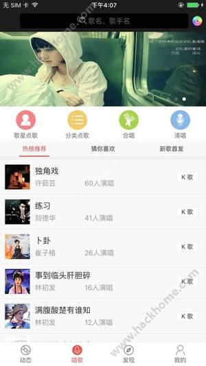 够乐K歌app图1