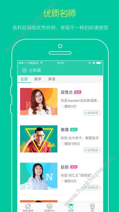 名师辅导班步步高下载官网app图3:
