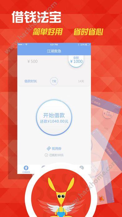 飞鼠贷贷款官网app下载安装图1: