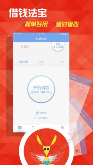 飞鼠贷app图1