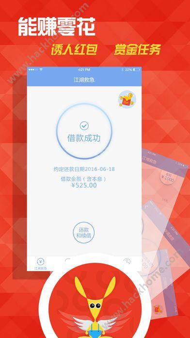 飞鼠贷贷款官网app下载安装图3: