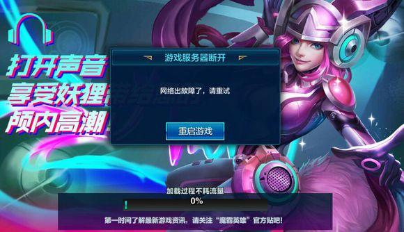 魔霸英雄10月25日更新公告 英雄平衡性汇总[图]