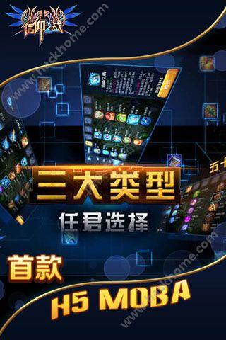 信仰之战游戏官方网站安卓版图2: