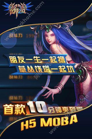 信仰之战游戏官方网站安卓版图4: