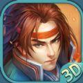 街机三国战记3D游戏官方手机版 v3.0.0