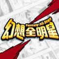 幻想全明星官网版