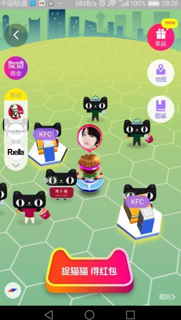 淘宝双十一寻找狂欢猫活动规则是什么?天猫捉猫猫得红包游戏介绍[多图]