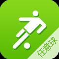 任意球官方app下载 v1.5.3