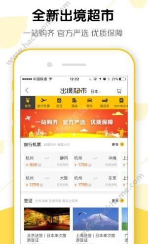 飞猪旅行app图1