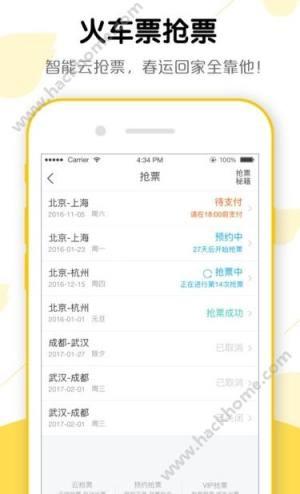 飞猪旅行app图3