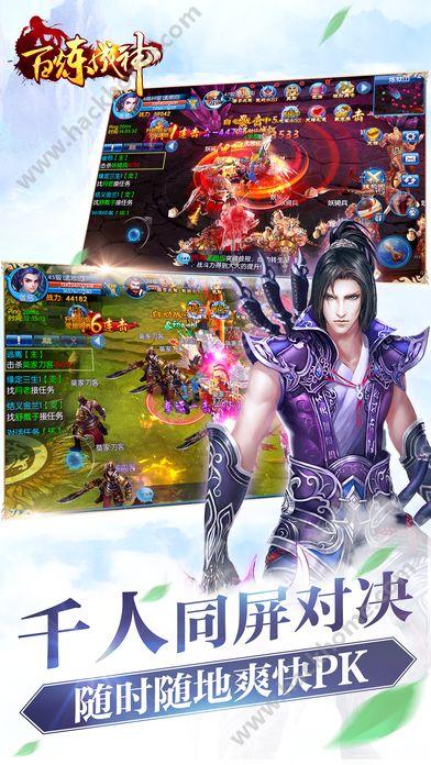 百炼成神手游官方网站版下载图1: